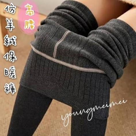 秋冬顯瘦仿羊絨棉褲襪內搭豎條保暖褲踩腳褲 / young咩咩 ( a68-9002-K )