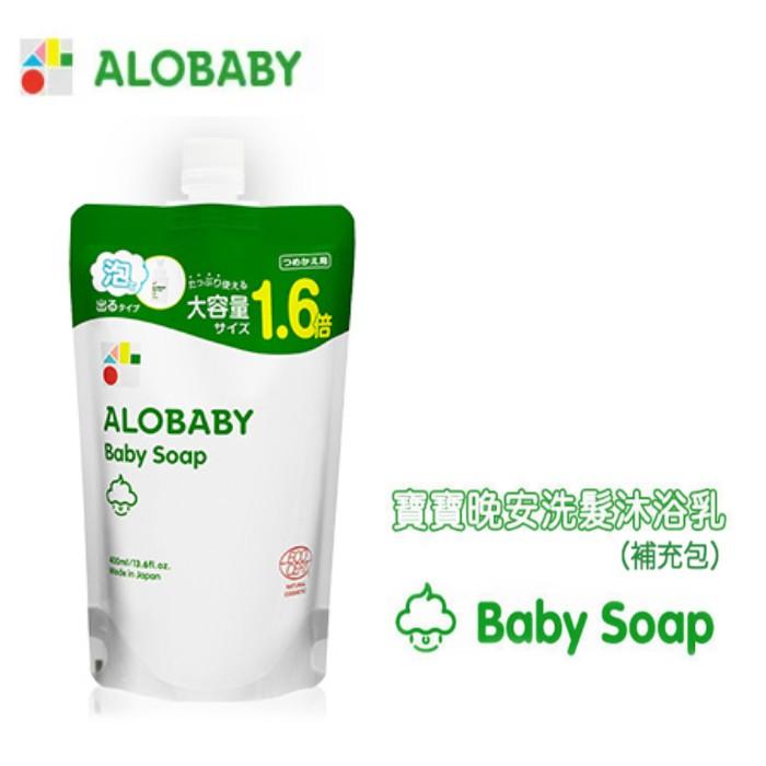 ALOBABY 洗髮沐浴乳補充包