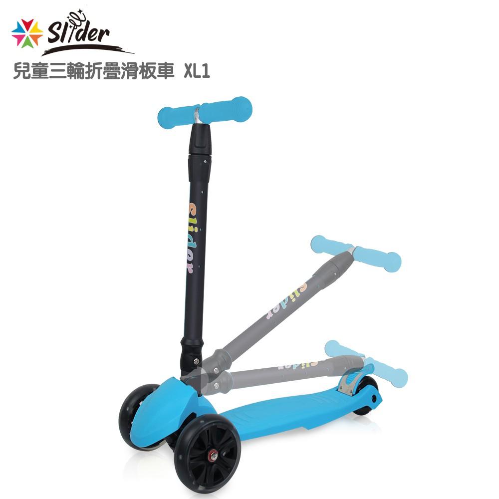 (免運 / 公司貨) Slider 兒童三輪折疊滑板車XL1-淺藍