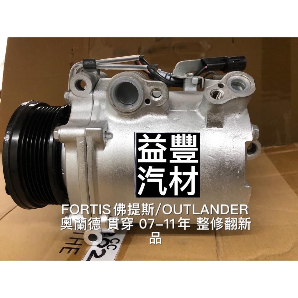 三菱 Mitsubishi FORTIS佛提斯OUTLANDER奧蘭德貫穿 07~11年 整修翻新品 汽車冷氣壓縮機