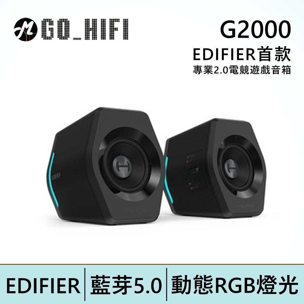 EDIFIER 漫步者 G2000 專業 2.0 電競專用音箱 | 強棒電子專賣店
