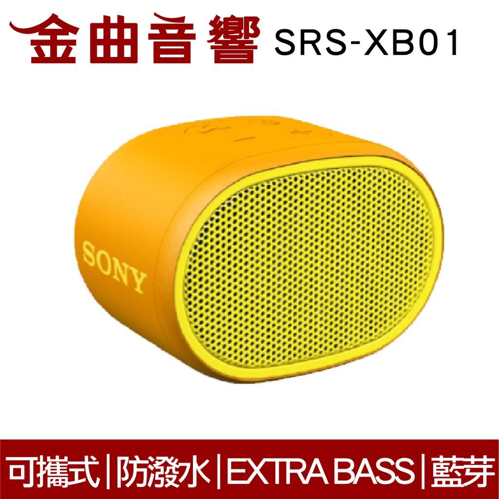 SONY 索尼 SRS-XB01 黃色 可攜式 防潑水 重低音 EXTRA BASS 藍芽 喇叭 | 金曲音響