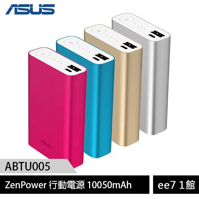 ASUS ZenPower 10050mAh行動電源(ABTU005)~保固六個月 [ee7-1]