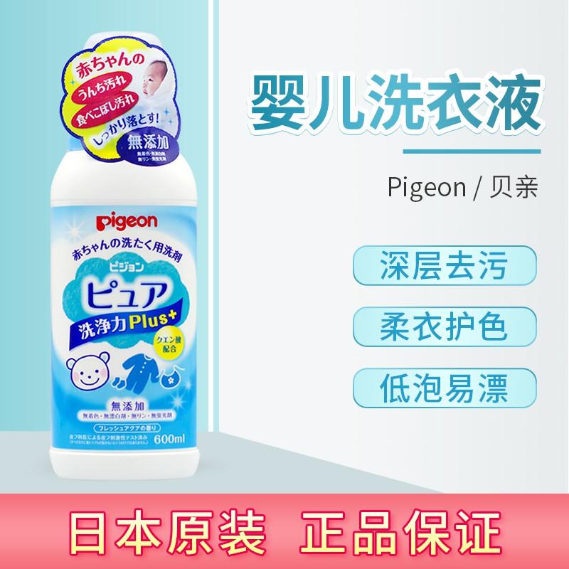 日本進口貝親嬰兒洗衣液寶寶強效抗菌去污衣物清洗劑600ml 瓶裝