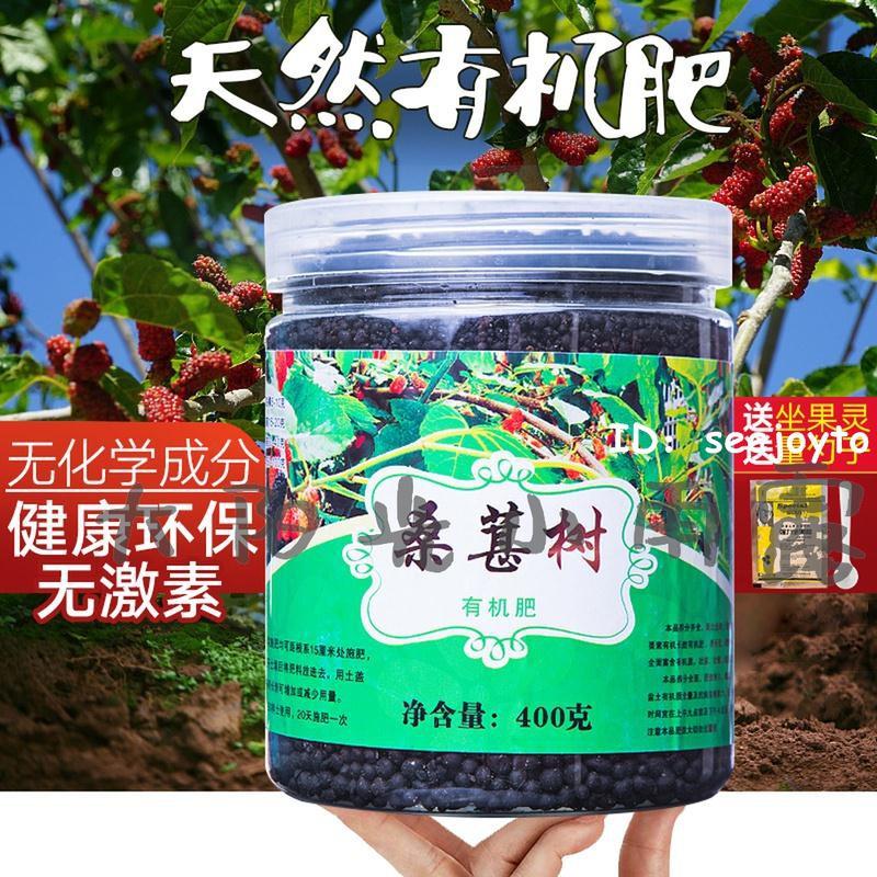 【現貨】桑葚樹專用肥料有機復合肥水果樹肥盆栽果樹楊梅種植肥