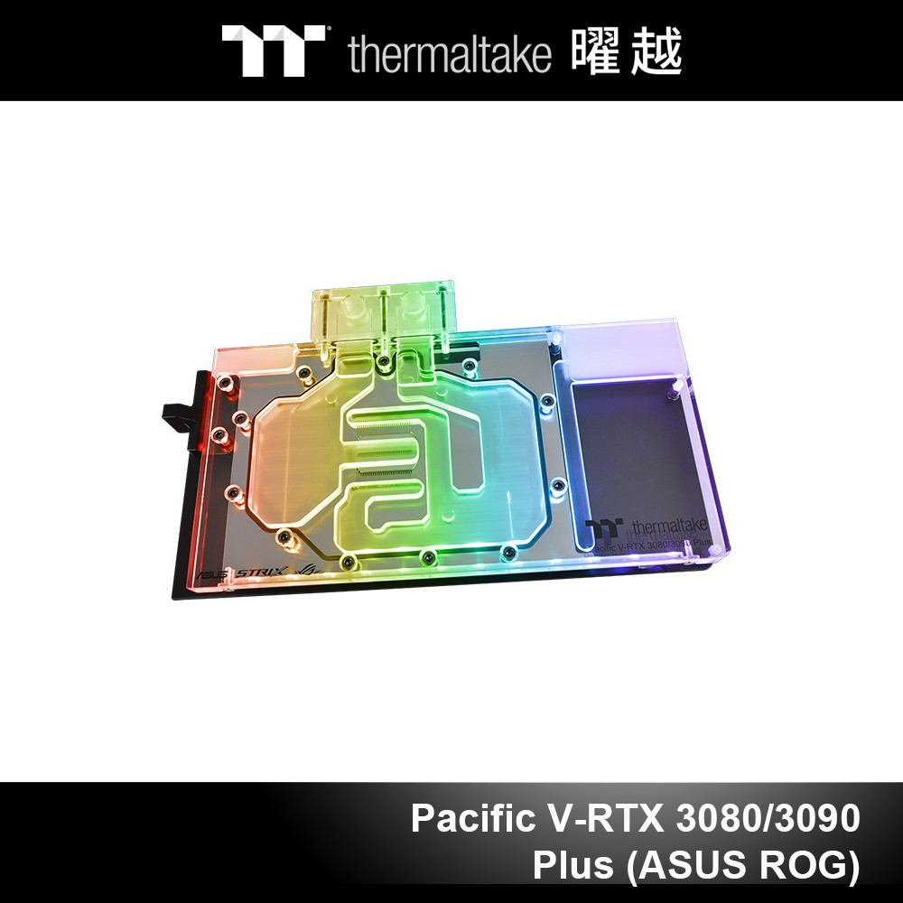 曜越 Pacific V-RTX 3080/3090 Plus (ASUS ROG) 顯卡 水冷頭 透明