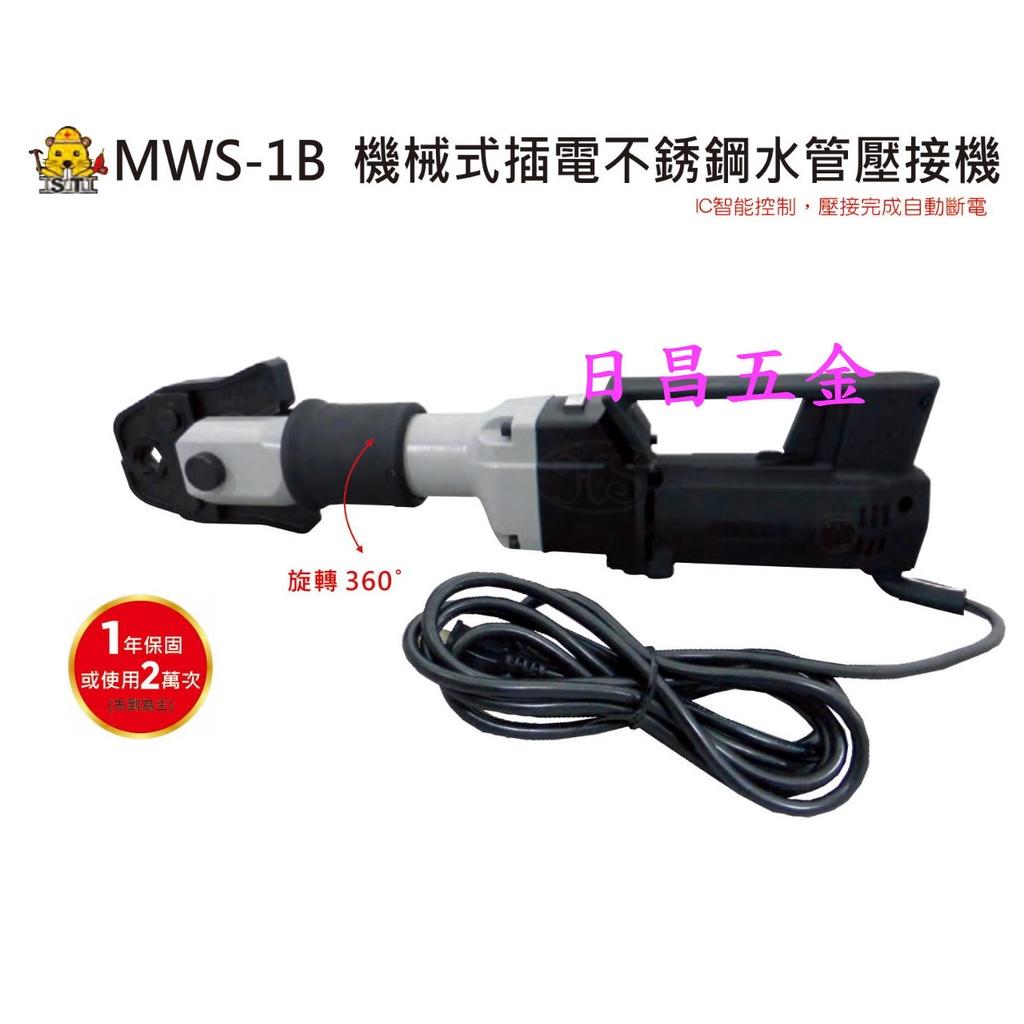 日昌五金 附三組壓接頭 智能控制 頭可360度 台灣OPT MWS-1B 機械式不鏽鋼水管壓接機 白鐵管壓接機電動壓接機