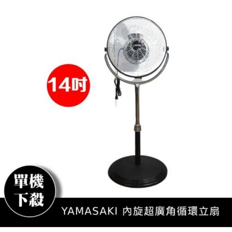 現貨免運 YAMASAKI 14吋/16吋內旋超廣角循環立扇 團購福利百貨專櫃水冷扇水冷氣移動式空調Panasonic
