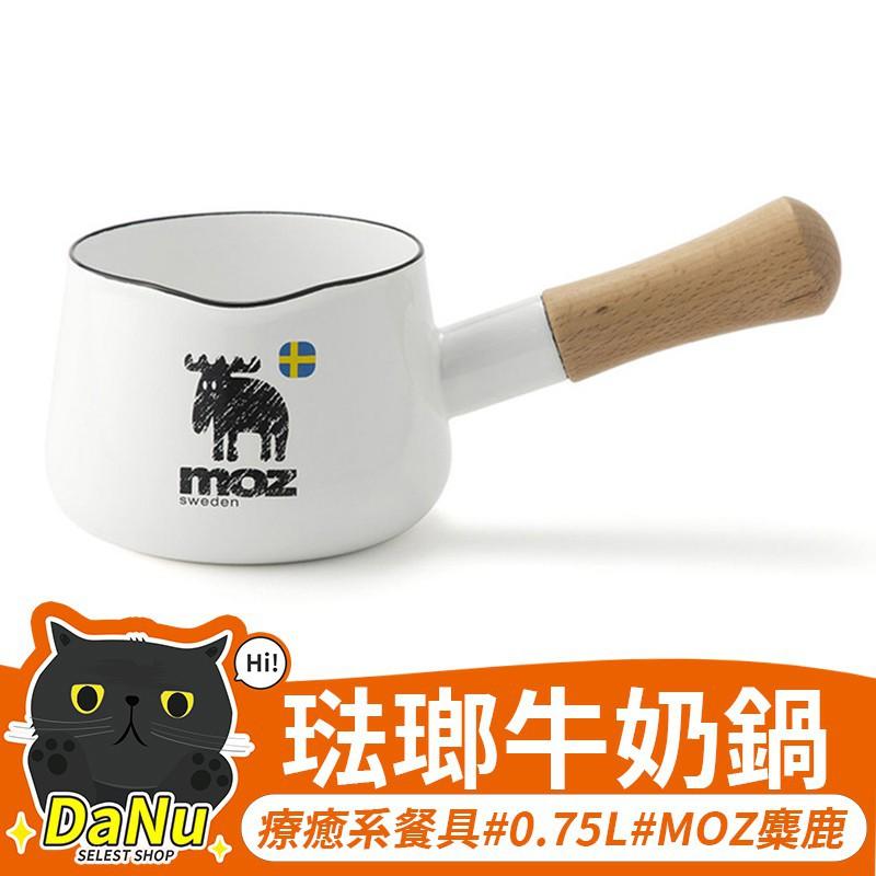花木匠居社❤MOZ麋鹿 12CM單柄琺瑯牛奶鍋(0.75L) 北歐風格 下午茶必備 療癒系餐具【Z210108】