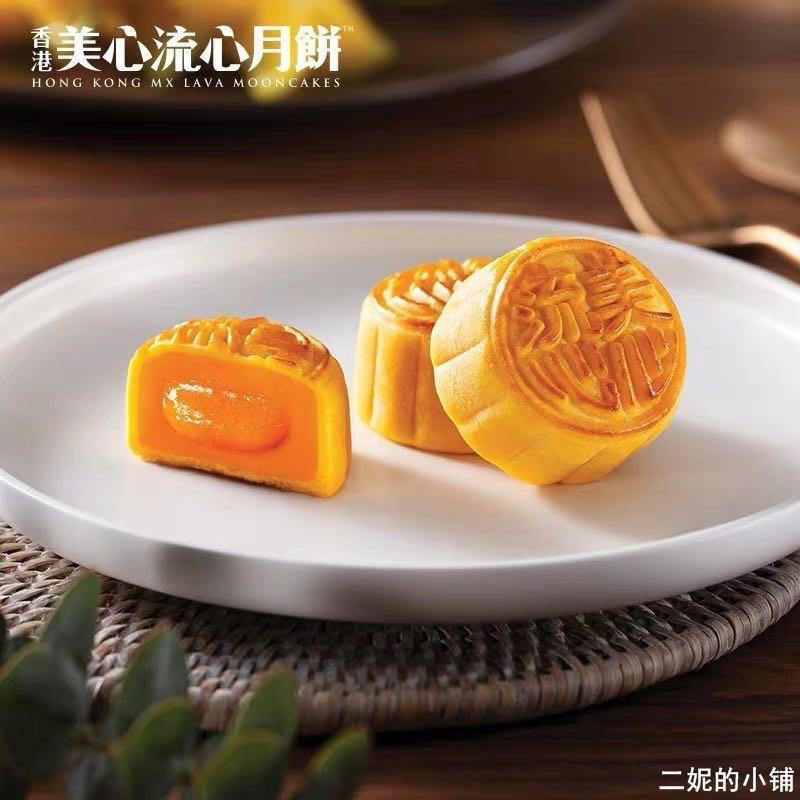 小使精品店`香港美心月餅 月餅 美心流心奶黃月餅8入/盒禮盒港式特產中秋糕點流沙月餅