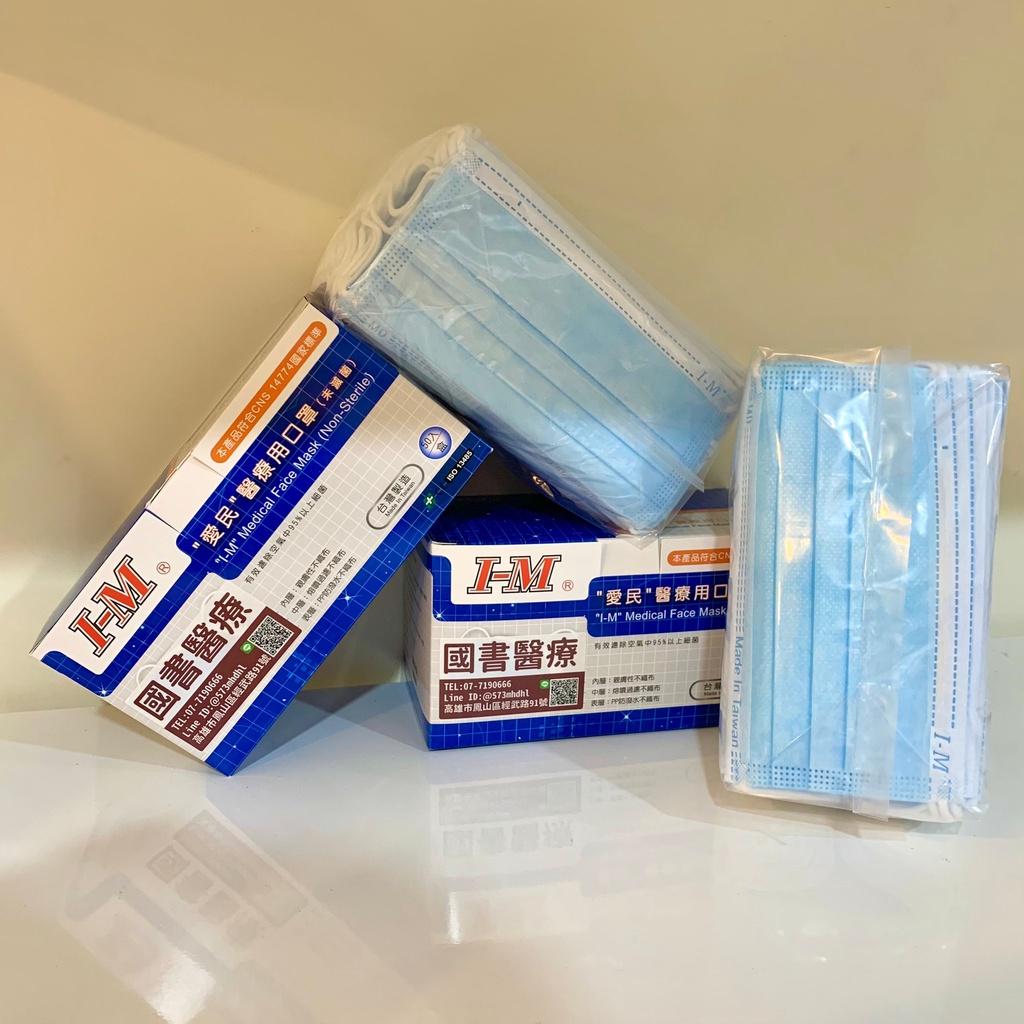 愛民醫療用成人口罩(未滅菌)淡藍 50入 現貨供應 台製雙鋼印口罩