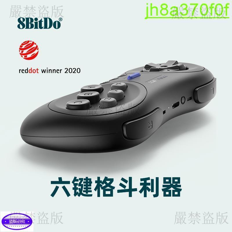 優質正品🚀8BitDo八位堂M30藍牙版手柄無線手機PC電腦任天堂NS Switch Lite游戲機steam電視