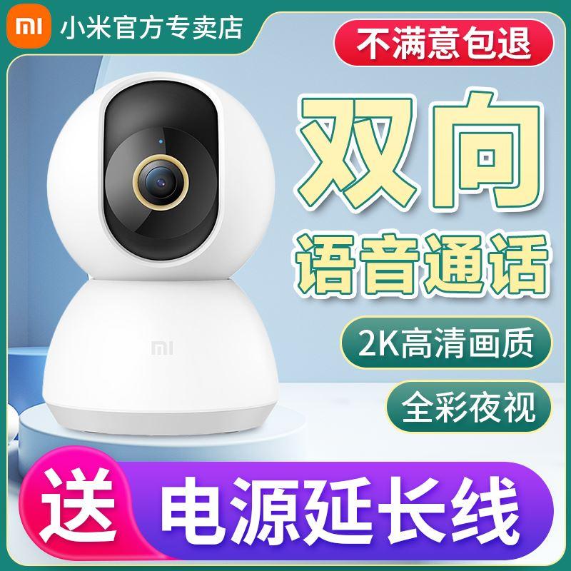 代購小米監視器2K雲台版米家智慧全景無線wifi家用高清1080P家庭寵物孩子監控器夜視遠程攝像機