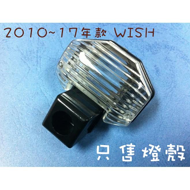 【日鈦科技】TOYOTA-10-17 WISH各式燈殼區,僅售燈殼不含鏡頭