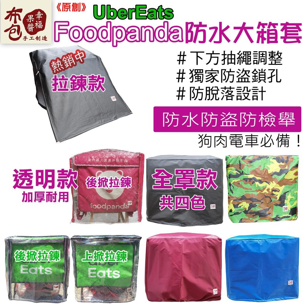 《現貨免運送贈品》【原創】第三代 Foodpanda Ubereats 熊貓大箱專用防水保護套防塵罩保護罩[幸福果醬布包