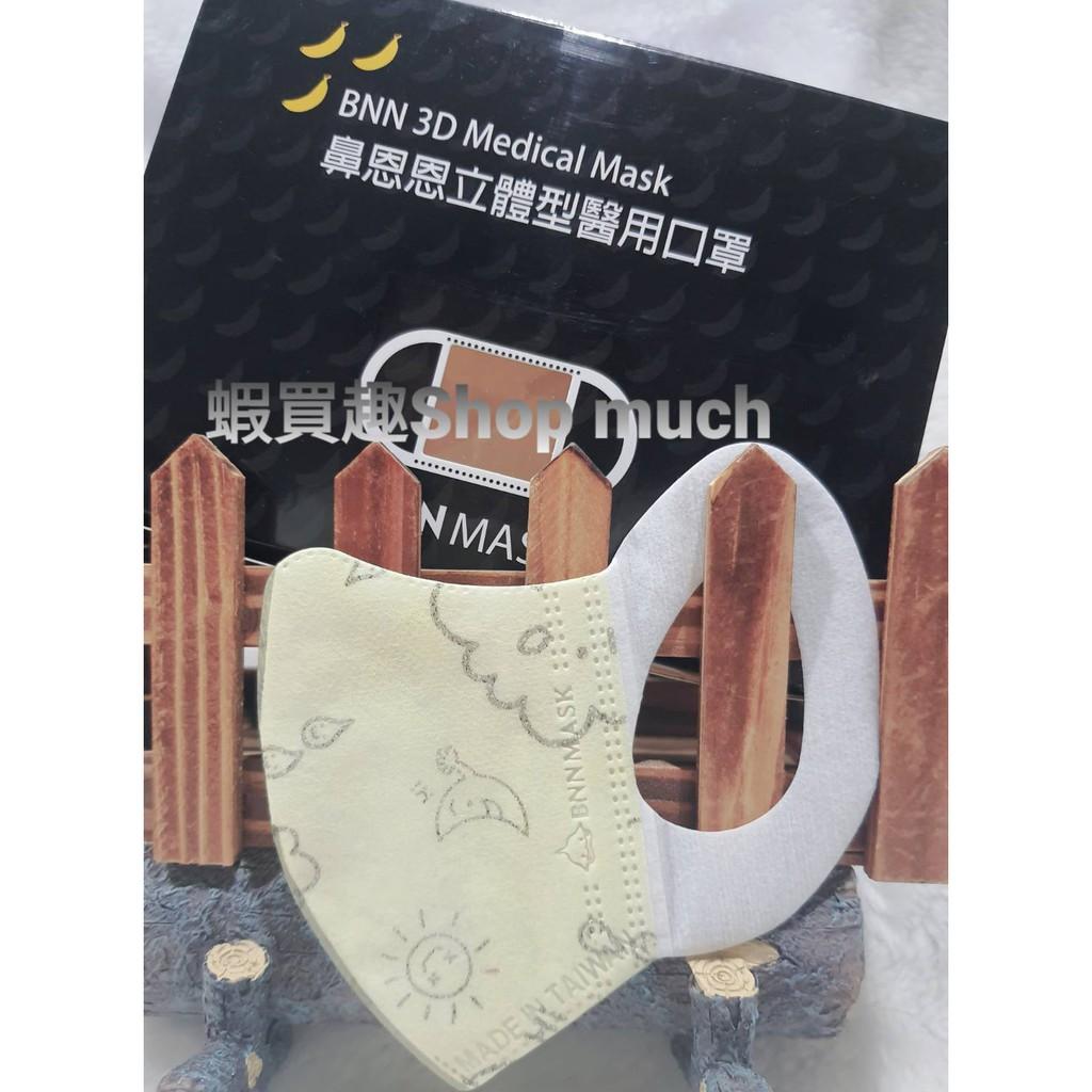 💯台灣製現貨 BNN 幼童3D立體醫用口罩(天空寶寶黃)
