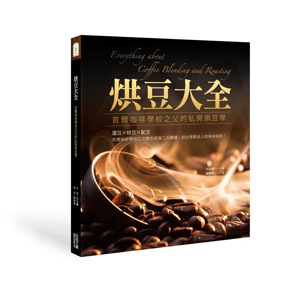 烘豆大全:首爾咖啡學校之父的私房烘豆學 /  田光壽
