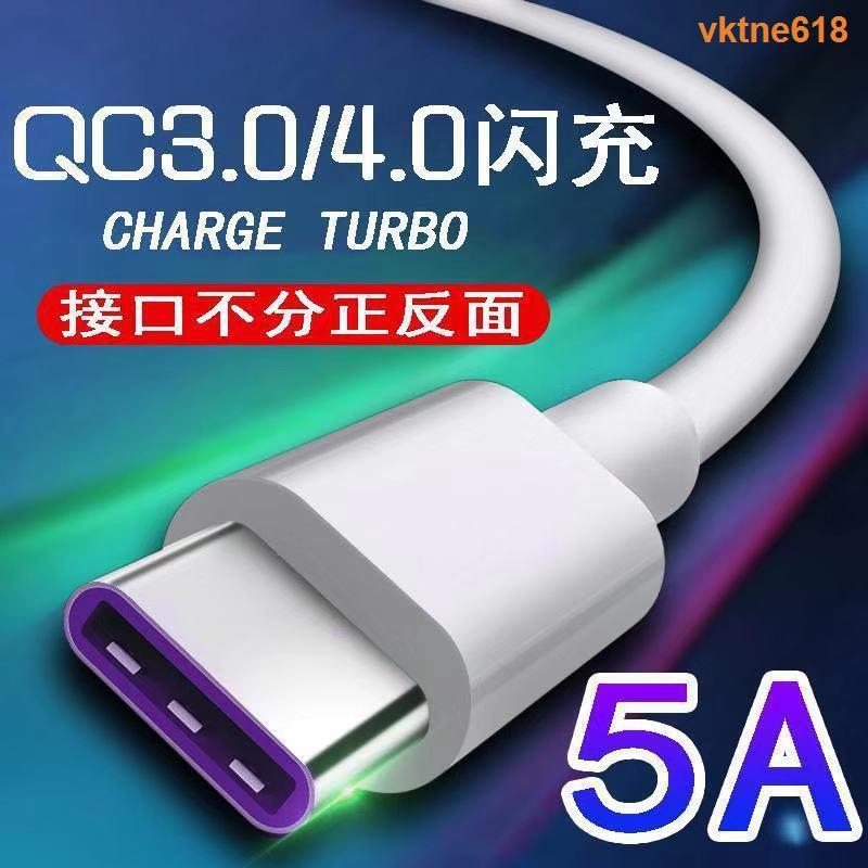 現貨❦適用vivo NEX充電線vivo NEX2數據線vivo nexs手機線閃充5A雙面屏