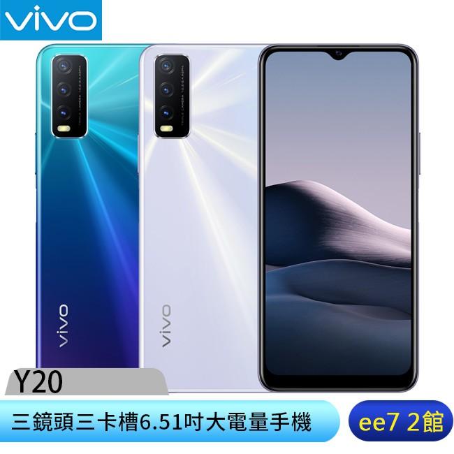 VIVO Y20 (4G/64G) 三鏡頭三卡槽6.51吋大電量手機 [ee7-2]