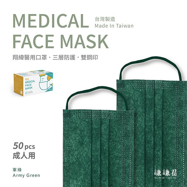 【寬敏實業】翔緯醫用口罩-謙謙君-軍綠✨雙鋼印✨成人醫療口罩50入