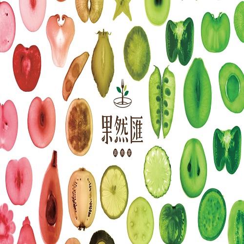 果然匯蔬果宴自助平日雙人午晚餐券[全台可用][幸福輪]