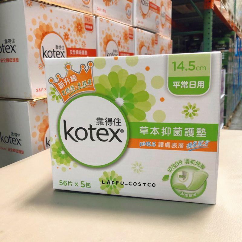 ♡《柑仔店》♡Costco好市多 KOTEX 靠得住 溫柔宣言 草本抑菌護墊 PH5.5(56片*5包) 383049