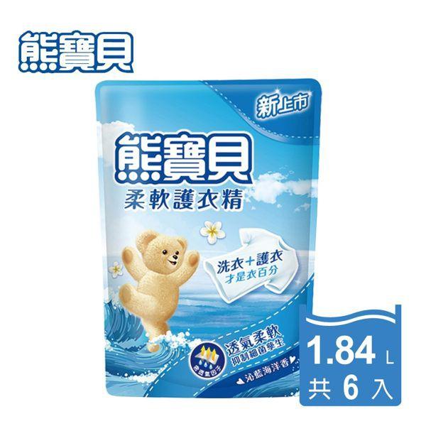 熊寶貝 柔軟護衣精-沁藍海洋香 補充包 1.84L x6包/箱