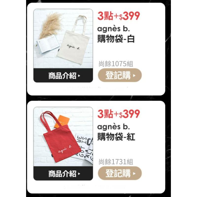 agnes b. 購物袋-白/紅,保溫瓶-白,防刮皮革直式證件夾-藍/黑,自動折疊傘,筆記本-藍/橘(momo)