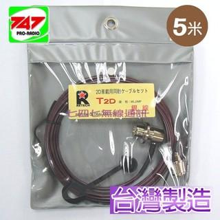 747無線電》RETECH T2D 低損失訊號線 2D 銀線 5米 電纜線 臺北市