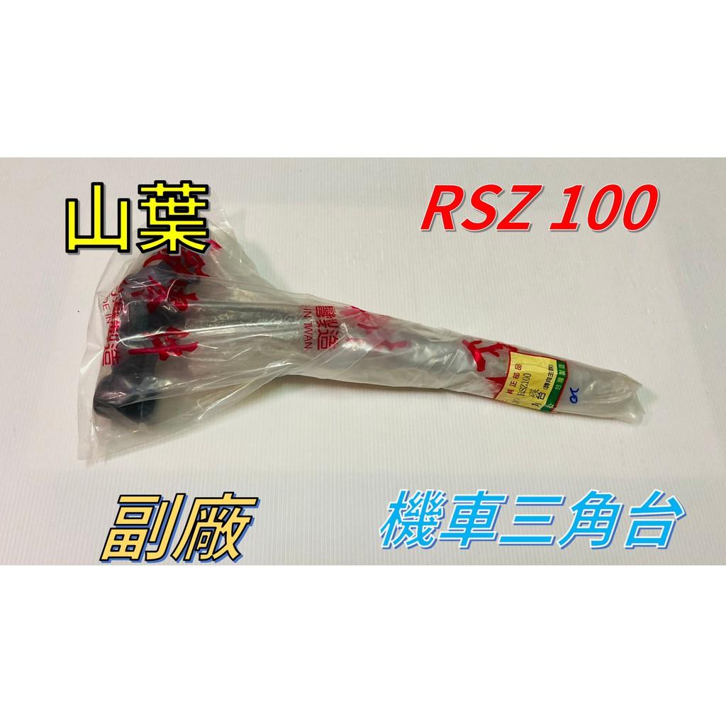【山葉】[Rsz-100]    副廠 機車三角台