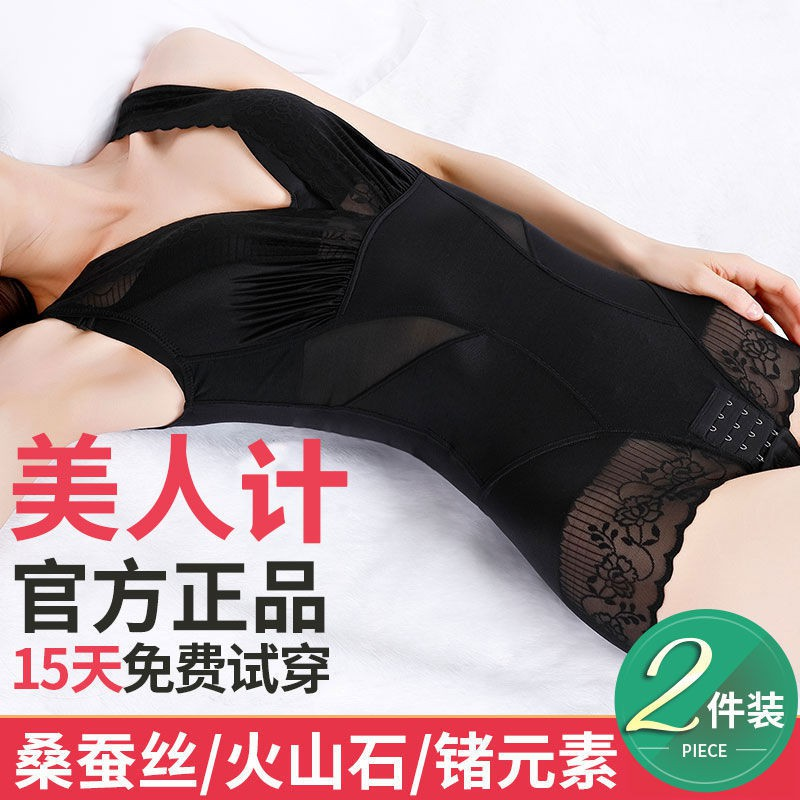 ☃【2件裝】正品美人計塑身衣產后收腹束腰夏季超薄燃脂瘦身內衣女