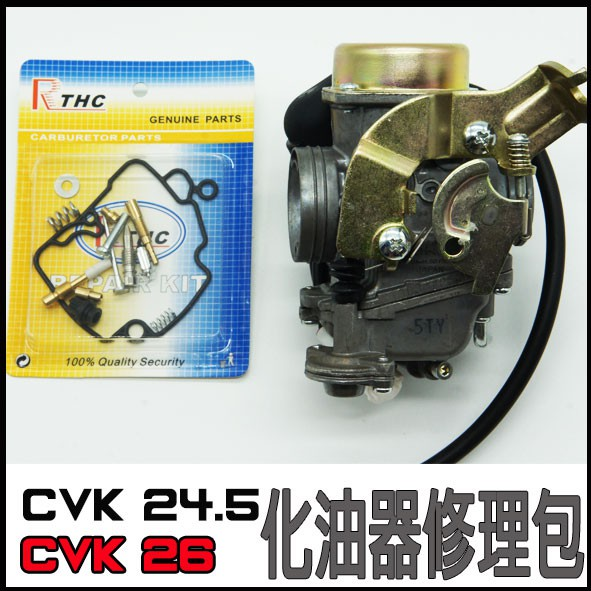 CVK24.5 CVK26 化油器修理包 適用 勁戰 RV150 RV180 BWS  T-MAX150 200