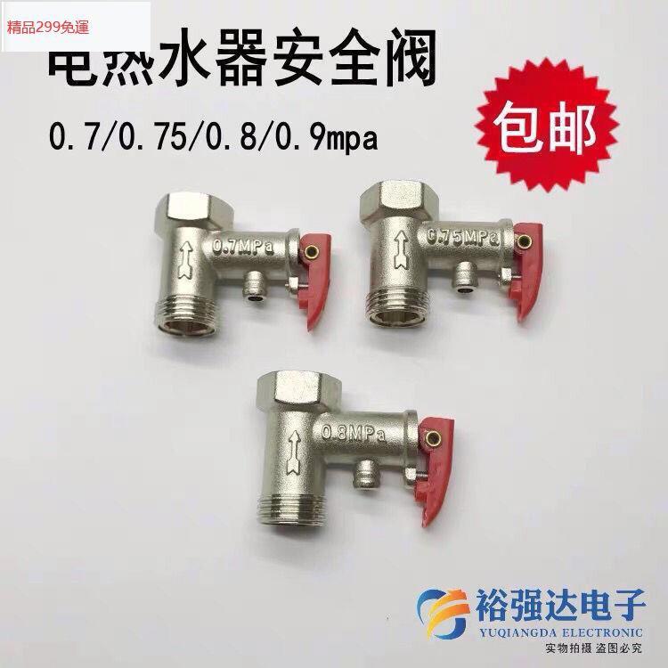 【六一特賣】❀◇減壓閥安全閥通用 電熱水器0.75/0.8/0.7mpa止回單向泄壓閥水管道