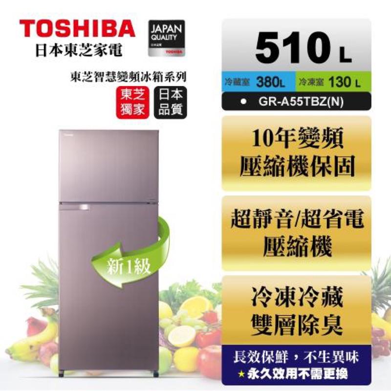【麥斯家電】現貨下殺 只有少量 TOSHIBA 510公升雙門靜音變頻電冰箱GR-A55TBZ N