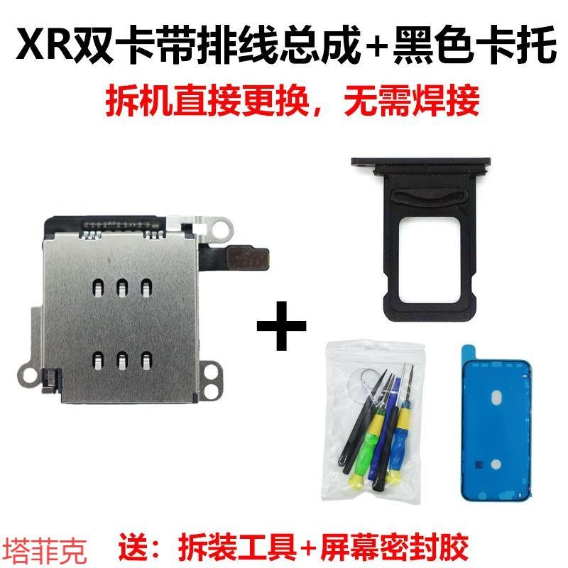 新款SIM卡座雙卡內置卡槽適用于蘋果iPhone XR國外美版單卡改雙卡雙待