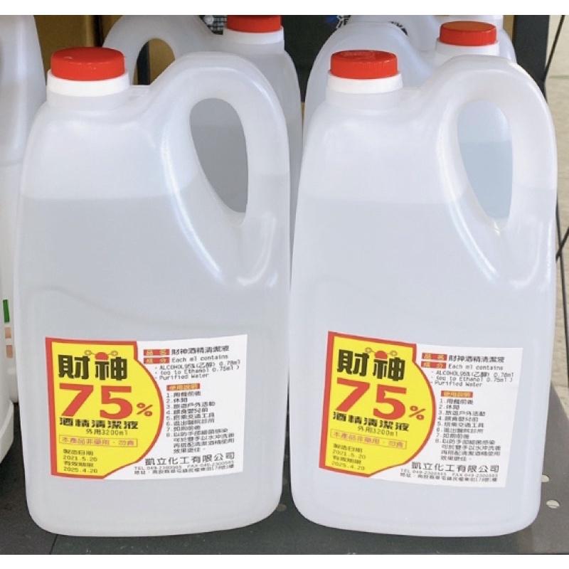財神酒精清潔液 乙醇75% 3200ml 3.2公升 3.2L (非藥用酒精) 防疫 消毒 殺菌 清潔