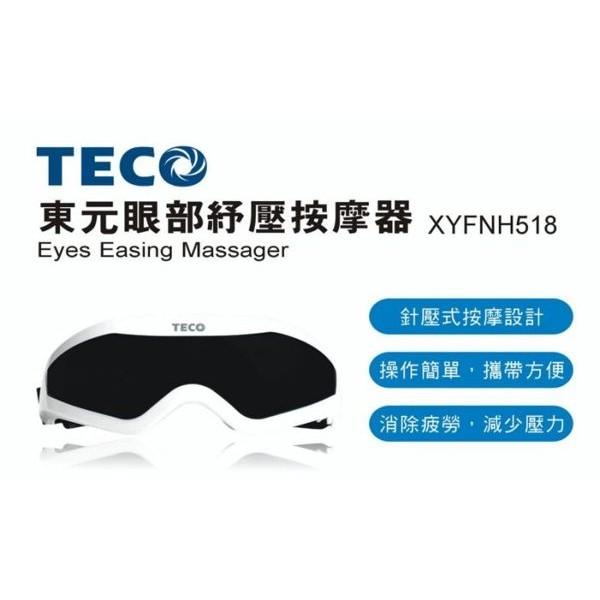TECO東元 眼部紓壓按摩器 按摩眼罩 針壓式按摩 XYFNH518