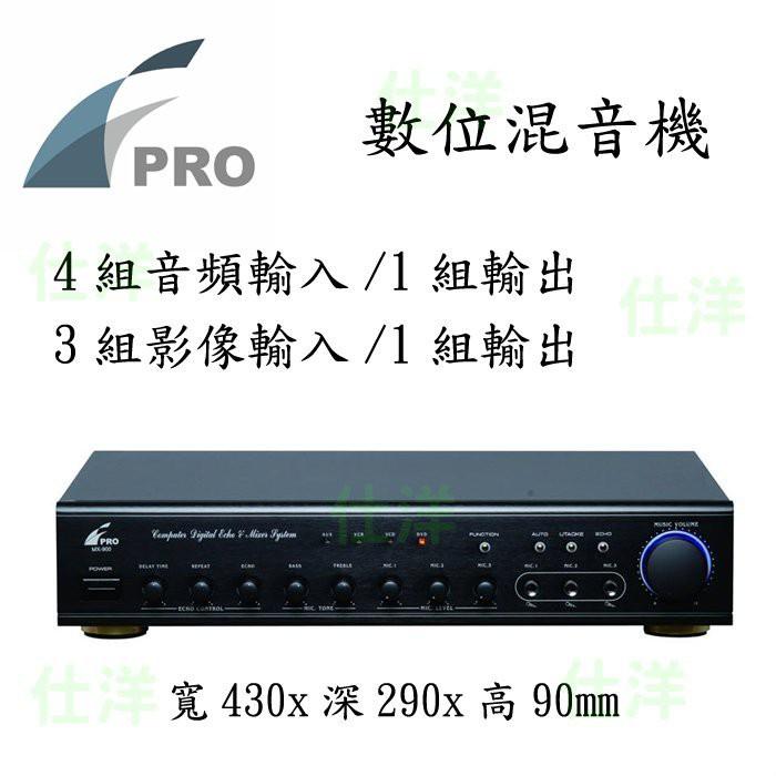 FPRO 福河 MX-900 專業 混音機 多功能 專業數位 迴音器 可接3組麥克風 4組音訊輸入/1組輸出 保固一年