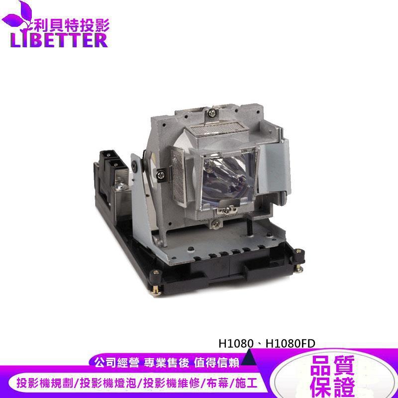 VIVITEK 5811116206-S 投影機燈泡 For H1080、H1080FD