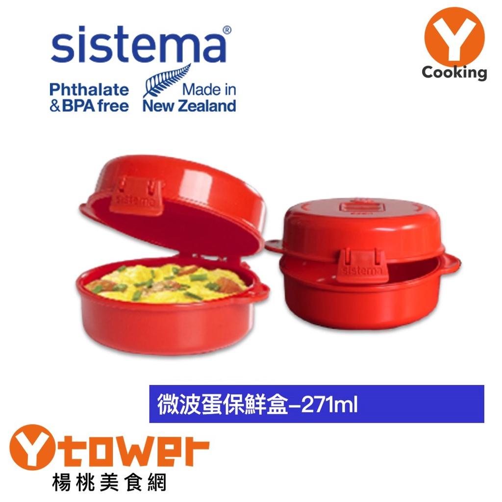 【Sistema 】微波蛋保鮮盒-271ml【楊桃美食網】