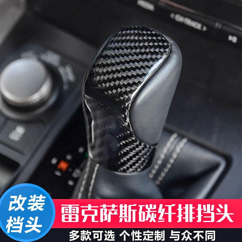 💯 Lexus 1 碳纖維排檔桿頭排檔頭凌志汽車材料內飾內裝升級套件 NX ES RX IS