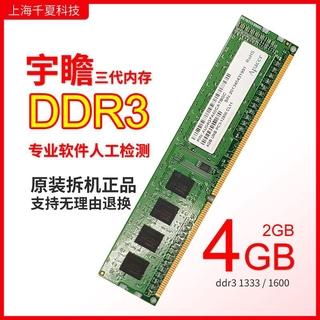 4g ddr3宇瞻記憶體條1333 1600三代2g桌上型電腦8g電腦原裝拆機全相容 苗栗縣