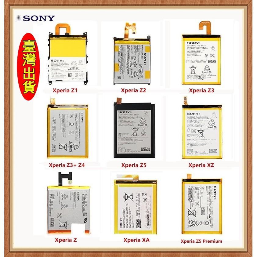 臺灣現貨 全新原廠電池 索尼Sony Xperia AX ZX Z Z1 Z3 Z4 Z5 Premium 附送拆機工具