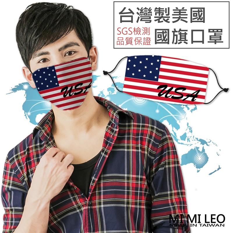 MI MI LEO台灣製美國國旗口罩-單入組