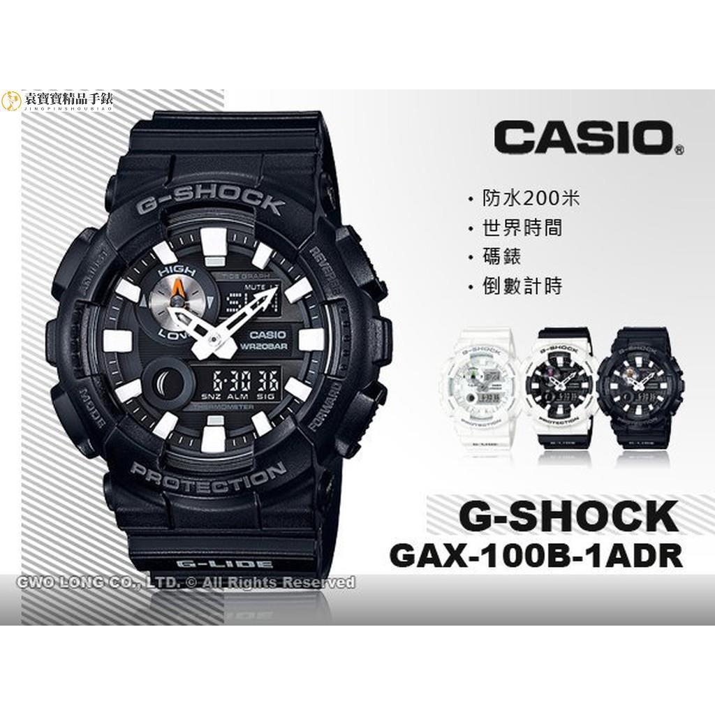 【台灣現貨】國隆 CASIO手錶專賣店 G-SHOCK GAX-100B-1A 男錶 樹脂錶帶 防震 計時器 G/袁寶寶