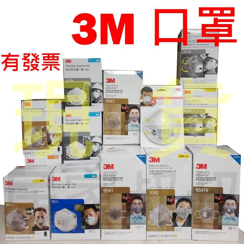 3M 9542V P2 頭戴式帶閥 拋棄式防塵口罩 騎機車 工業用 PM2.5 粉塵 吐氣順眼鏡不起霧 9541耳掛