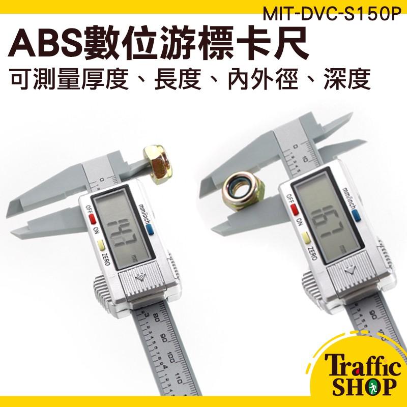 內外徑卡尺 烤漆錶頭 數顯卡尺 MIT-S150P 液晶卡尺 防油 150mm
