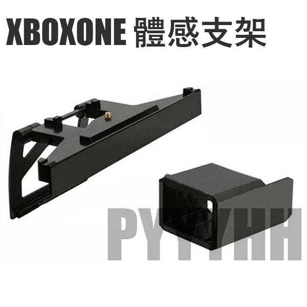 XBOXONE Kinect 2.0 體感支架 立架 電視架 XBOX ONE 攝像頭體感器 電視支架 直立架 腳架