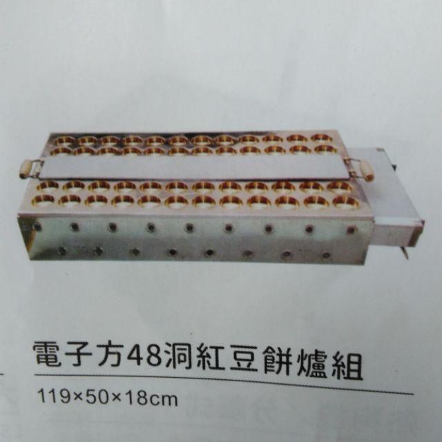 全新//電子方48洞紅豆餅爐組.
