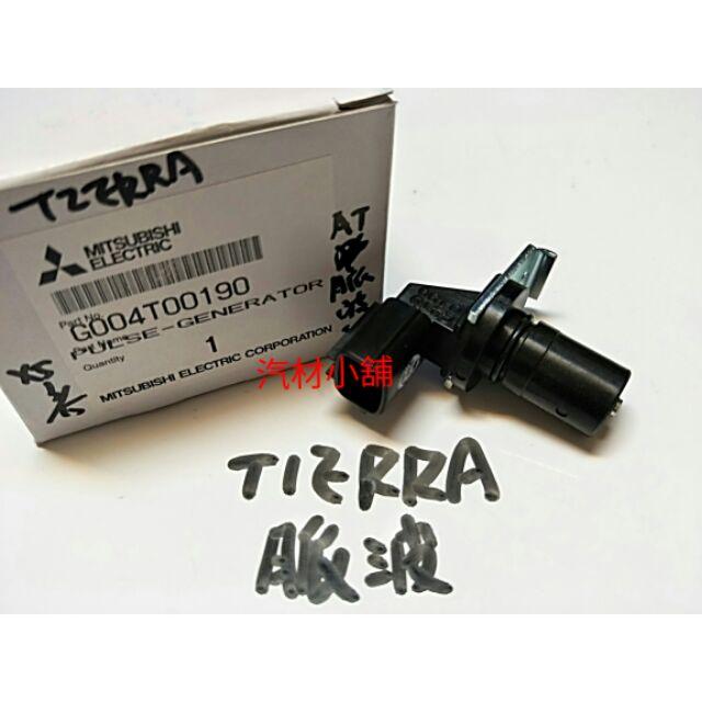 汽材小舖 日本件 三菱電裝 TIERRA MAV PREMACY MAZDA 3 5 變速箱脈波感應器 變速箱脈波感知器